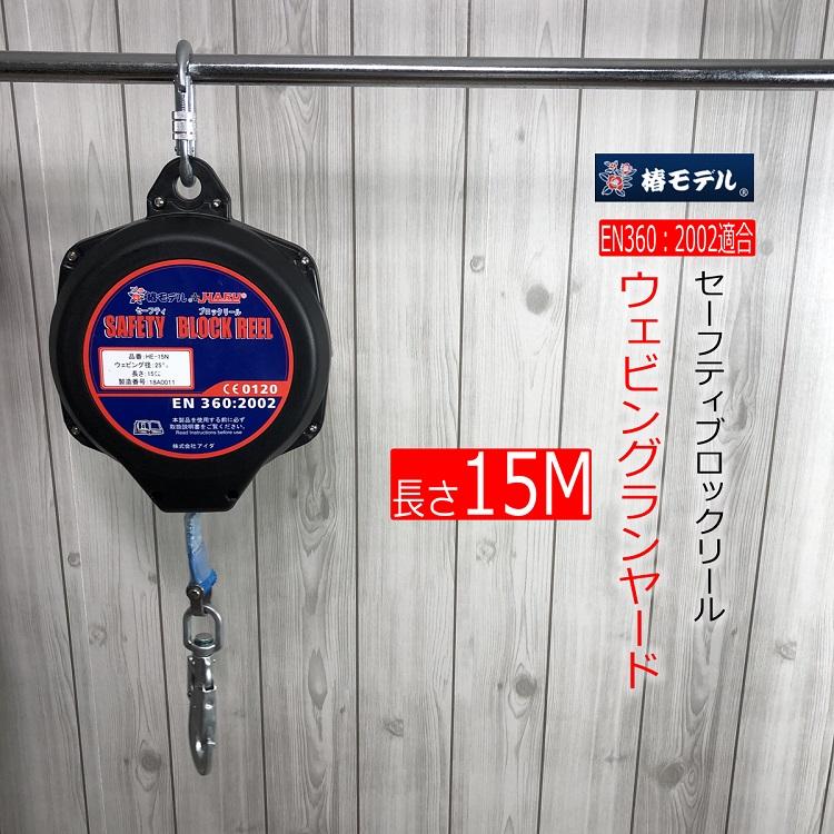【送料無料】 椿モデル HARUハル セーフティブロックリール15Mメートル HE15Nウェビングランヤード ディスクブレーキングシステム EN360:2002適合品 安全荷重140KG