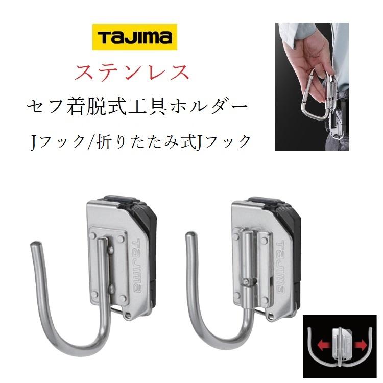 贈答品 ステンレス製セフタイプの着脱式工具ホルダー タジマ TAJIMA 高級品 工具差し セフ着脱式工具ホルダー ステン折りたたみJフック SFKHS-JF Jフック SFKHS-J