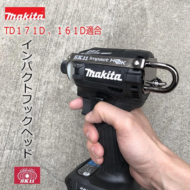 マキタ最新機種適合 カンタン取付 カンタン着脱 SK11 まとめ買い特価 藤原産業 インパクトフック ホルダーSIH-M-H 通常便なら送料無料 インパクトフックヘッド TD171D専用 SIH-M-H-N マキタTD161D ブラックメッキ 左右兼用