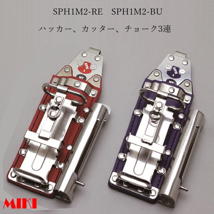 三貴MIKI BXハッカーケース SPH着脱タイプ SPH1M2-RE SPH1M2-BU ハッカー、カッター、マーカー(チョーク)三菱PX30等 3連差し 赤革 青革