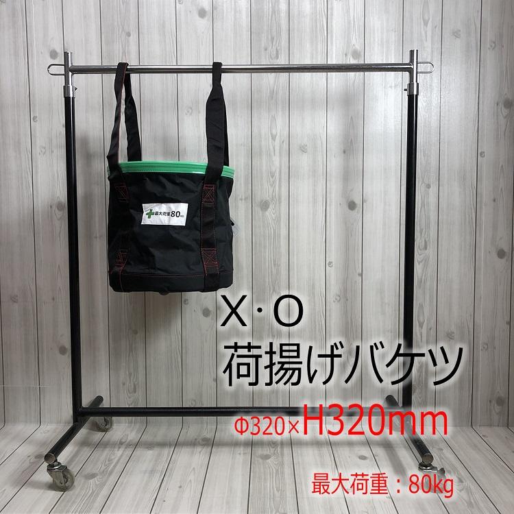 XO 荷揚げバケツ Φ320mm×H320mm 最大荷重80kg 強力大型荷揚バケツ LL 緑縁