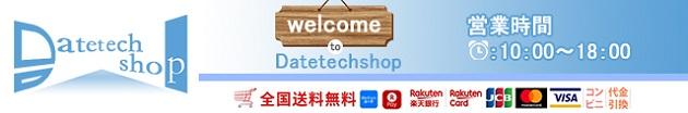 Datetechshop:スマホケース、フィルム、カー用品、照明器具、家電雑貨などの専門店です。