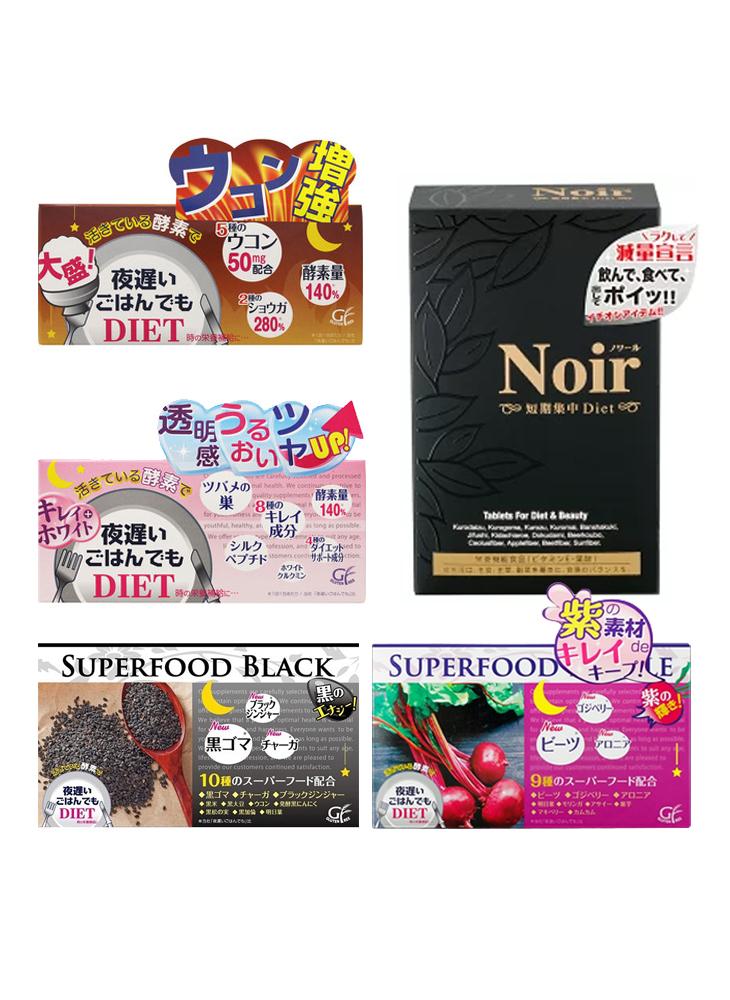 【お得福袋】大人気のダイエット酵素