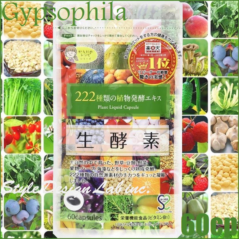 生酵素 222 种天然植物水果谷物酵素 30日/60粒 水果酵素