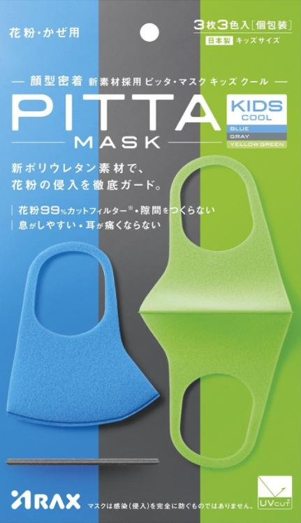 PITTA MASK KIDS COOL 儿童口罩