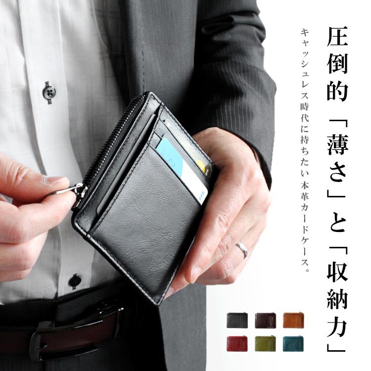 薄型 スリム クレジットカード 年末年始大決算 ポイントカード ウォレット ケース カードホルダー 薄い 軽量 小さい財布 札入れ 格安 価格でご提供いたします パスケース 定期入れ ギフト プレゼント シンプル セール開催中☆17 火 AM10時迄 RFID 小銭入れあり カードケース 本革 ab-cd012 レザー スキミング防止 ブルー あす楽 レッド カーキ メール便送料無料 レディース ブラウン ダークブラウン キャッシュレス ユニセックス ブラック メンズ