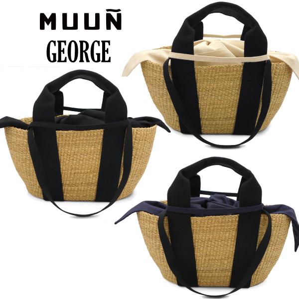 MUUN ムーニュ かごバッグ GEORGE ジョージ 布袋付き エレファントグラス かごバック ピクニック 海水浴 アウトドアにも最適