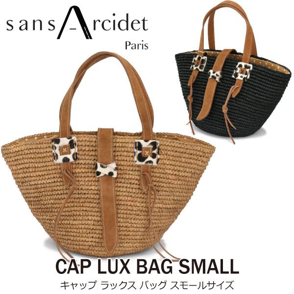 Sans Arcidet サンアルシデ コレクション かごバッグ CAP LUX BAG SMALL キャップ ルクス スモールバッグ ラフィア RAFFIA BAG ハラコレザー