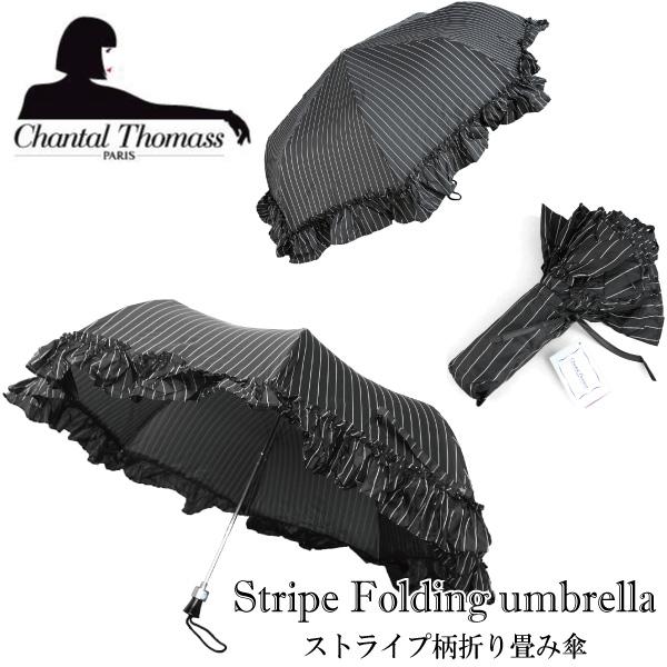 【Chantal Thomass】即納 シャンタルトーマス ストライプ柄折りたたみ傘 アンブレラ umbrella オート開 おしゃれ傘 プレゼントにも