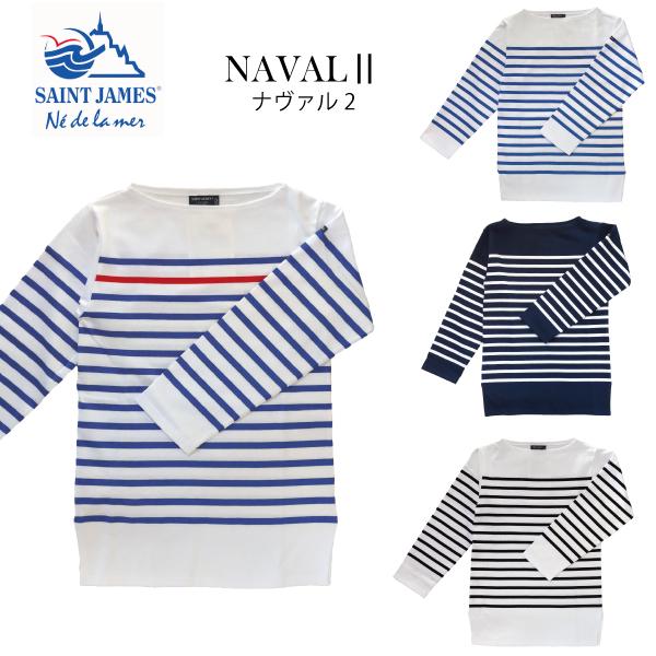 新版 【Saint James レディース】セントジェームス ボーダーバスクシャツ NAVAL2 ナヴァル2 NAVAL2 長袖 メンズ ナヴァル2 レディース ユニセックス ナバル プレゼントにも最適, field cosme:c26fc87c --- uptic.ps