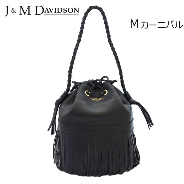 【J&M DAVIDSON】ジェイアンドエム デヴィッドソン Mカーニバル ブラック M CARNIVAL BLACK 1355 9990 フリンジショルダーバッグ おしゃれ 実用的 レディース 丸型 プレゼントにも