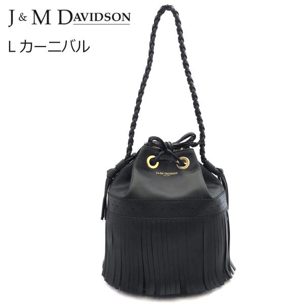【J&M DAVIDSON】ジェイアンドエム デヴィッドソン Lカーニバル ブラック L CARNIVAL 815 BLACK フリンジショルダーバッグ おしゃれ 実用的 レディース 丸型 プレゼントにも