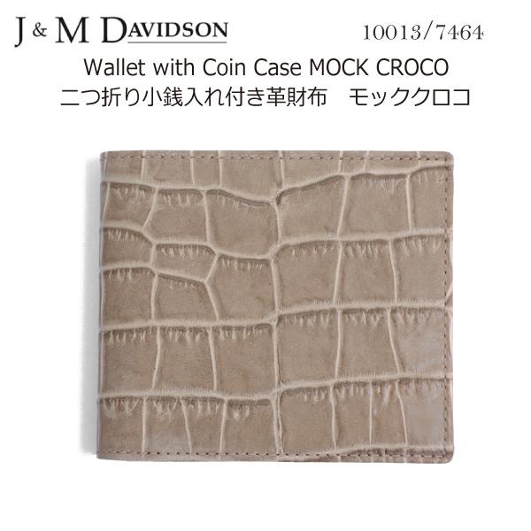 J&M DAVIDSON ジェイアンドエム デヴィッドソン 二つ折り小銭入れ付き革財布 Wallet with Coin Case MOCK CROCO 10013 7464 9500 おしゃれ レディース メンズ ユニセックス