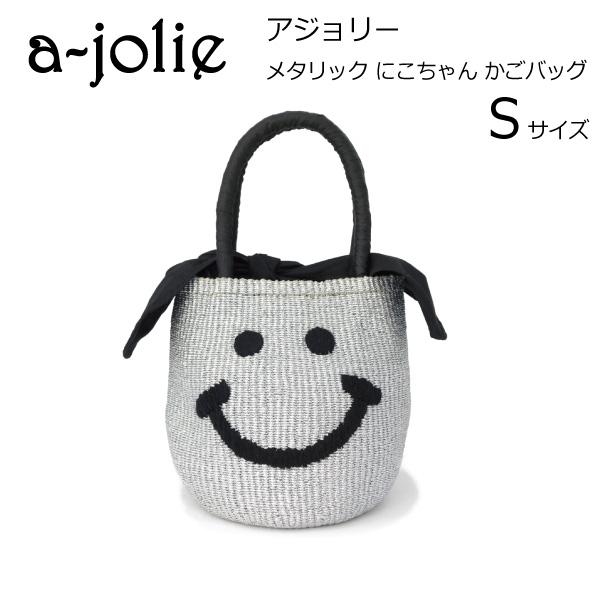 a-jolie アジョリー メタリック スマイル にこちゃん かごバッグ にこちゃん Sサイズ a jolie 1809