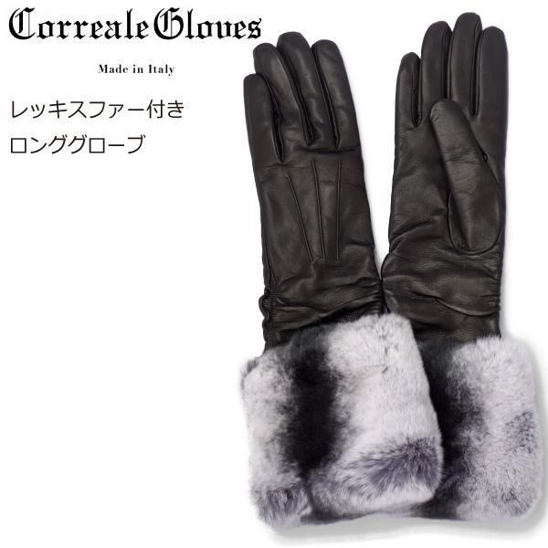 Correale Gloves コレアーレグローブス レディースファー付きロンググローブ 高級手袋 プレゼントに最適 CRL-0052