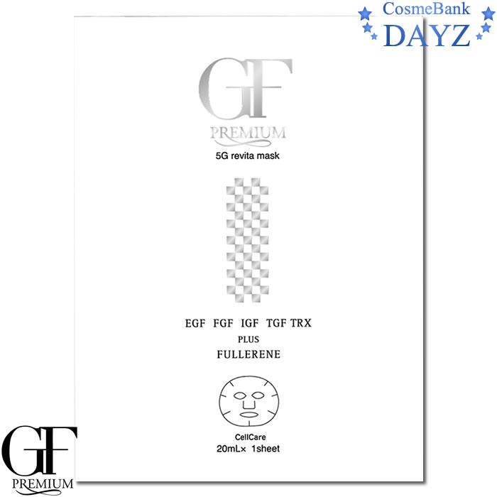 セルケア GF プレミアム 5Gリバイタマスク 36枚|シート状マスク フェイスマスク フェイスパック|