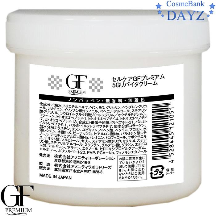セルケア 250g GF GF プレミアム プレミアム 5Gリバイタクリーム 250g 保湿クリーム, パール優美:552fc223 --- officewill.xsrv.jp