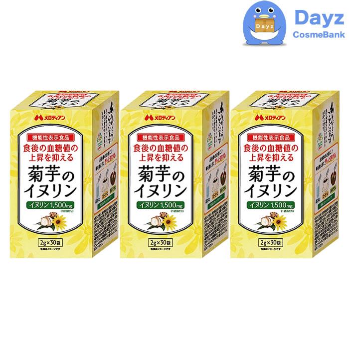 メロディアン 菊芋 イヌリン 2gx30袋 3点セット 機能性表示食品 イヌリン1500mg 菊芋 食事の際に 軽減税率対象商品