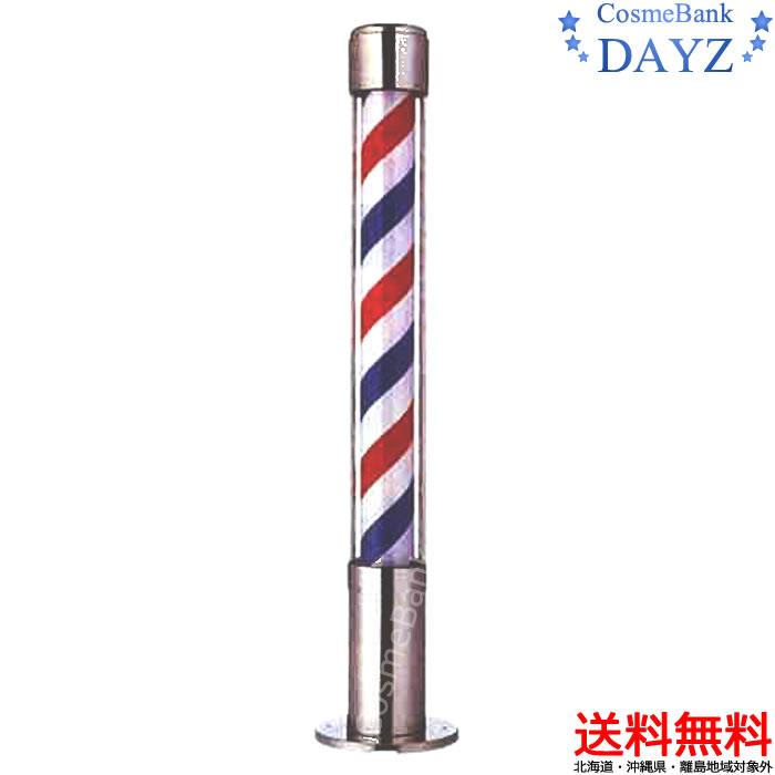 サインポール K-6727-B|サインポール|理容 美容 クルクル|キャンセル不可商品・商品説明確認必須|メーカー直送品|