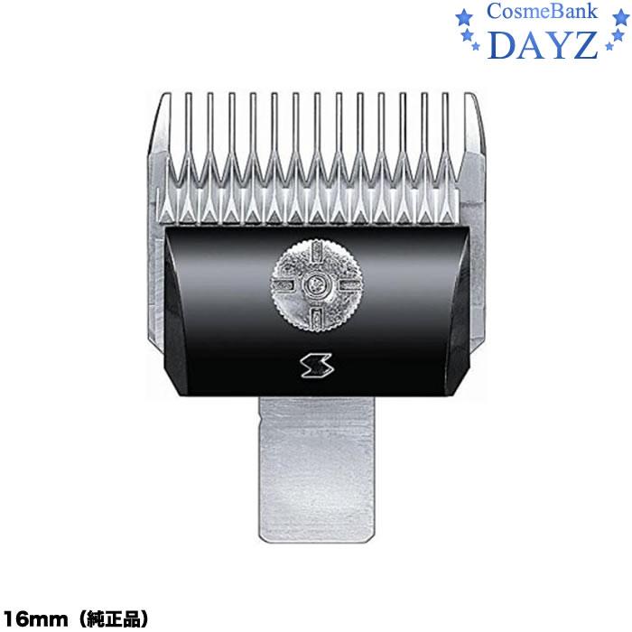 スピーディック 純正品 替刃 16mm トリマー/バリカン専用替刃