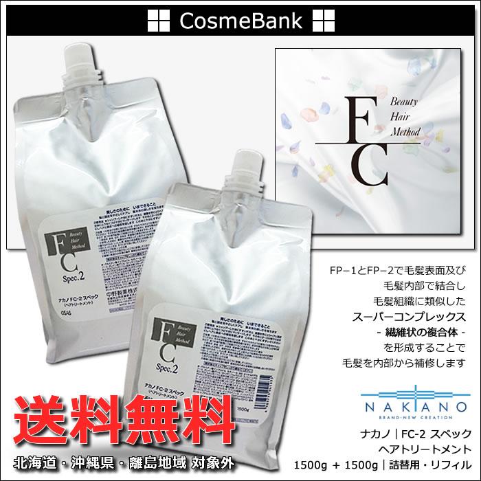【送料無料】ナカノ FC-2 スペック トリートメント 1500g + 1500g 詰替用・リフィル