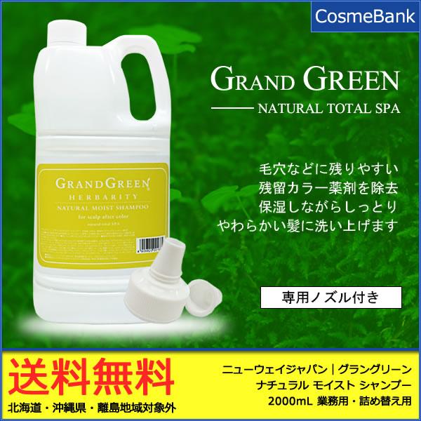 ニューウェイジャパン グラングリーン ナチュラル モイスト シャンプー 2000mL|業務用・詰め替え用|乾燥が気になる方・カラーヘアの方にオススメ♪|