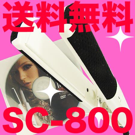 リベロ SC-800 ストレート&カール ヘアアイロン テクニカルDVD付!【A★】