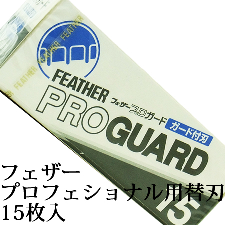 Dayz 推奨 3 980円以上お買い上げで送料無料 一部除く フェザー 15枚入り PG-15 プロガード 定番から日本未入荷 アーティストクラブシリーズ専用替刃