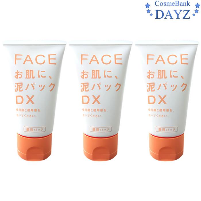 泥パック DX 80g 3点セット|落とす 潤す 保つ|1本で3つの効果|洗顔 洗顔剤 洗顔料 洗顔フォーム 洗顔パック|
