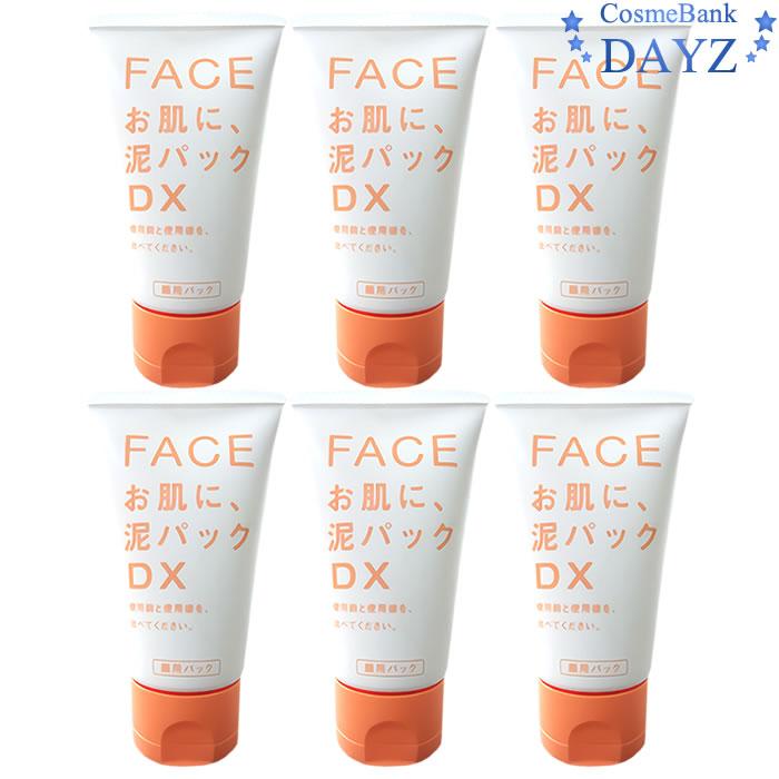 泥パック DX 80g 6点セット|落とす 潤す 保つ|1本で3つの効果|洗顔 洗顔剤 洗顔料 洗顔フォーム 洗顔パック|