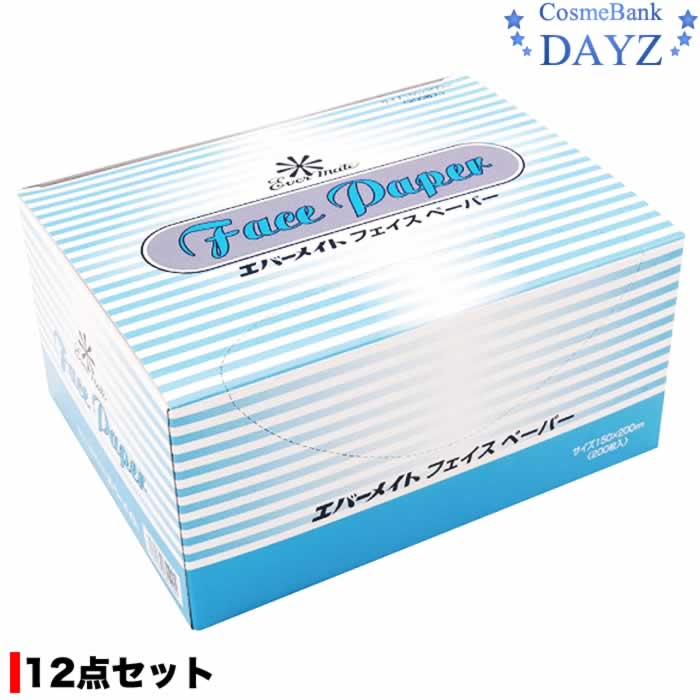 エバーメイト フェイスペーパー 1箱(200枚入り) 12点セット 合計2400枚 不織布製