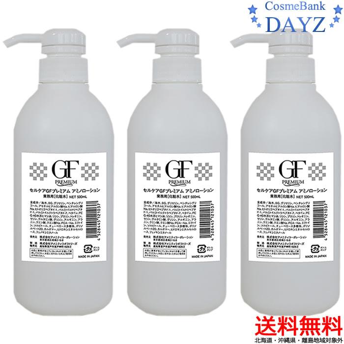 セルケア GF プレミアム アミノローション 500mL 3点セット 化粧水