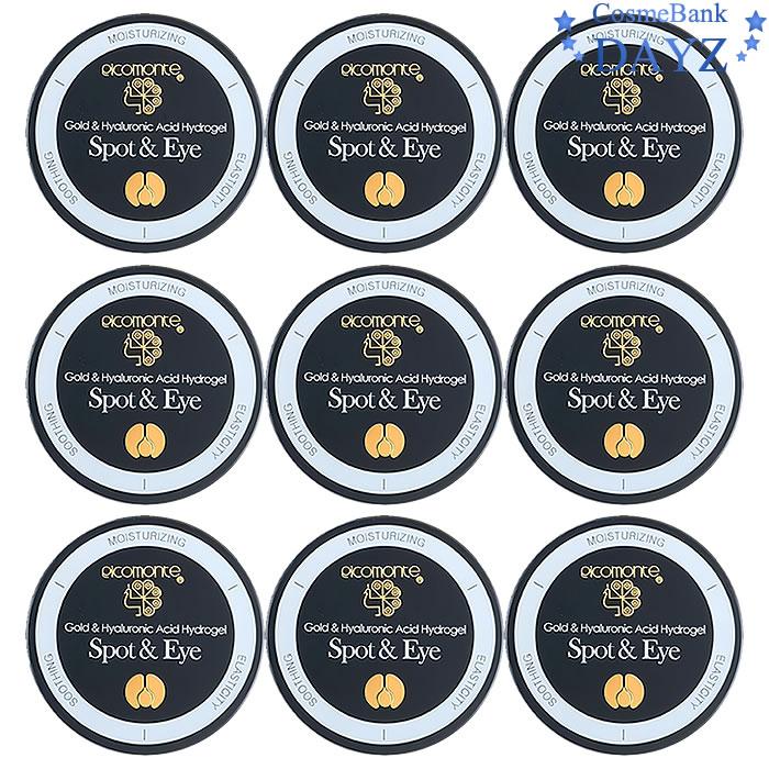 ピコモンテ ハイドロゲル アイパッチ 90枚入り 9点セット|ゴールド&ヒアルロン酸90枚入)|スポット&アイパッチ ハイドロゲル 目元 口元 目尻 ほうれい線ケア エイジングケア 保湿 弾力 保護 コラーゲン ヒアルロン酸|韓国 韓国コスメ 韓国化粧品|