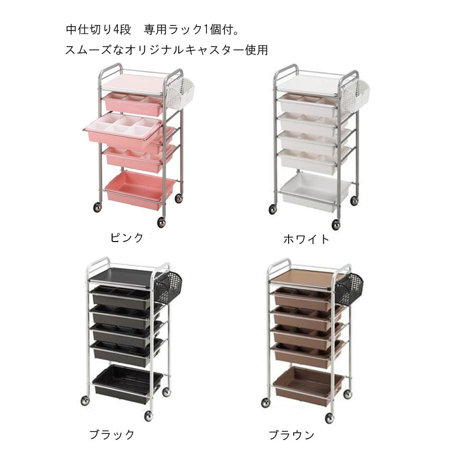C-267 ロット台【ピンク・ホワイト・ブラック・ブラウン 4色からご選択】|美容室定番品|