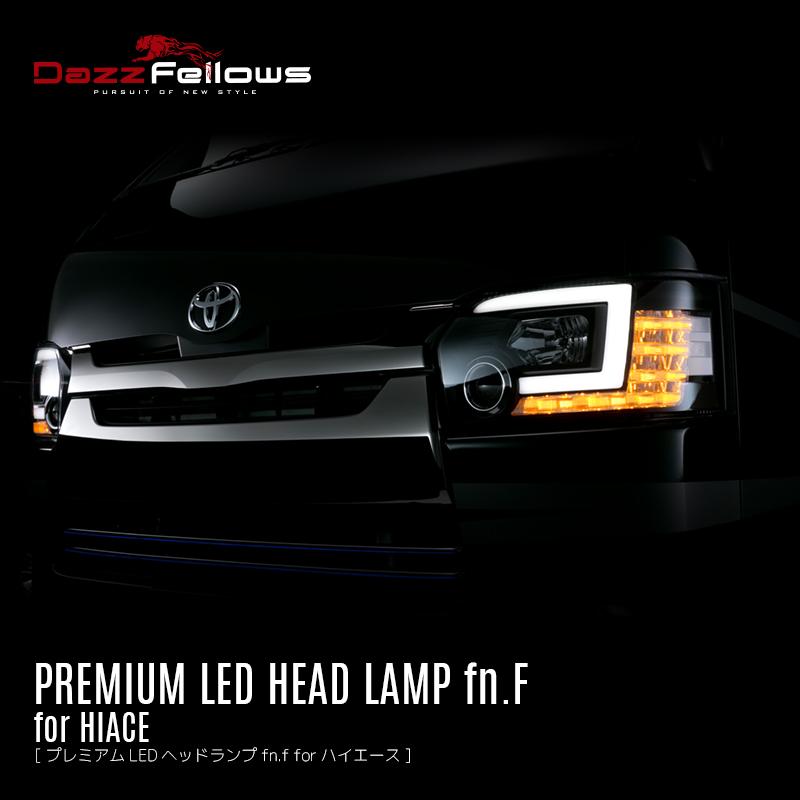 PREMIUM LED HEAD LAMP fn.F for HIACE プレミアムLEDヘッドランプ fn.F for ハイエース
