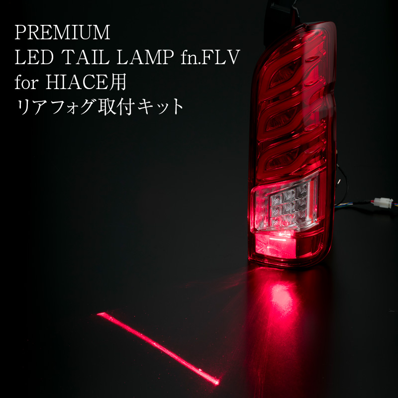 PREMIUM LED TAIL LAMP fn.FLV for HIACE用 リアフォグ取付キット4型フロントフォグ非装着車用1[D9-90010]