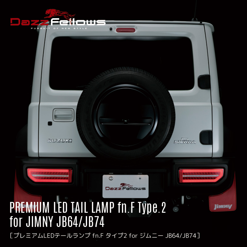 PREMIUM LED TAIL LAMP fn.F Type.2 for JIMNY JB64/JB74|プレミアムLEDテールランプ fn.F タイプ2 for ジムニー JB64/JB74