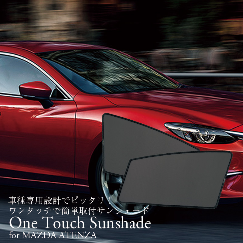 One Touch Sunshade for MAZDA ATENZA|ワンタッチサンシェード for マツダ アテンザ/ATENZA/アテンザ/車種専用/サンシェード(18)