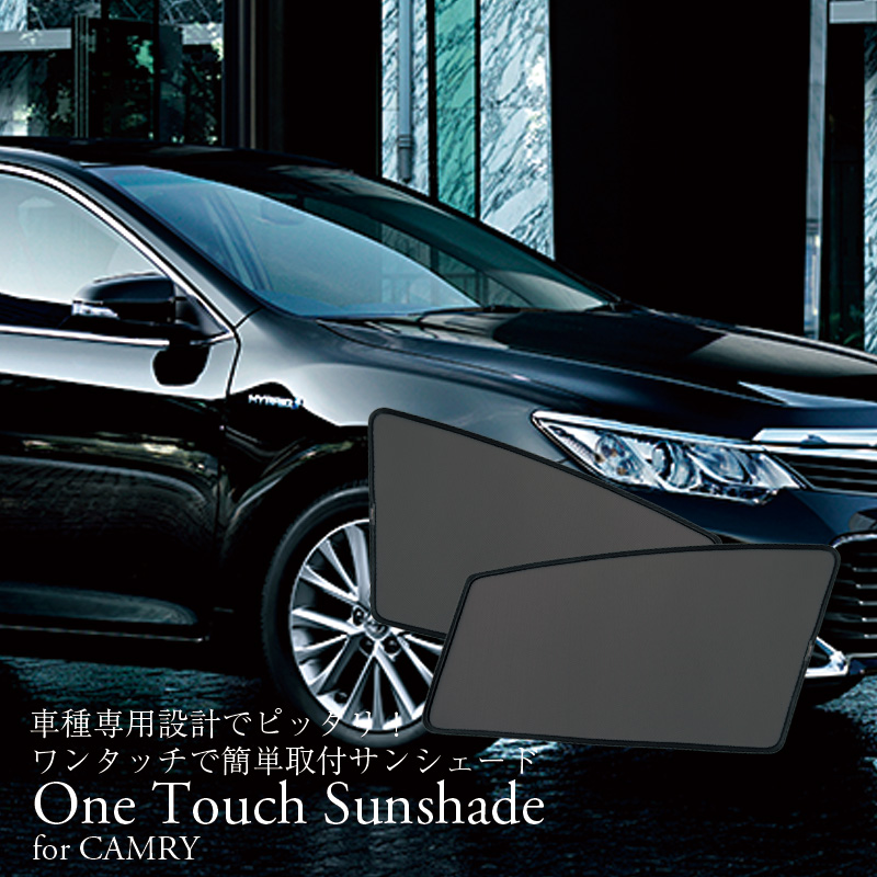 One Touch Sunshade for CAMRY|ワンタッチサンシェード for カムリ/CAMRY/カムリ/車種専用/サンシェード(20)