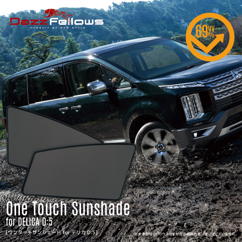 One Touch Sunshade for DELICA D:5|ワンタッチサンシェード for デリカ D:5/車種専用/サンシェード(50)