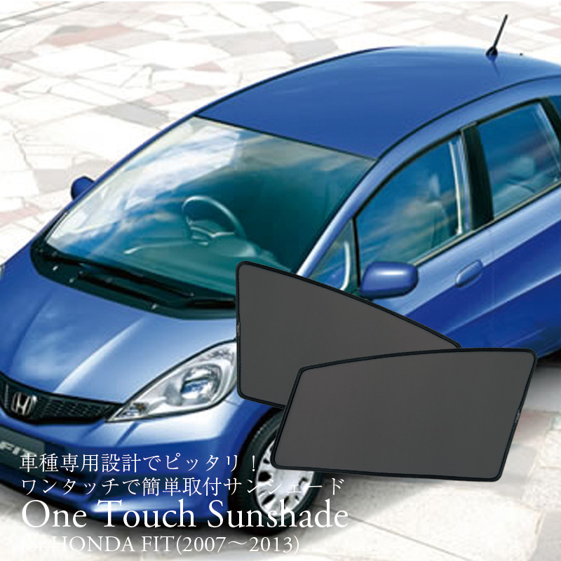 One Touch Sunshade for HONDA FIT|ワンタッチサンシェード for ホンダ フィット/FIT/フィット/車種専用/サンシェード(19)
