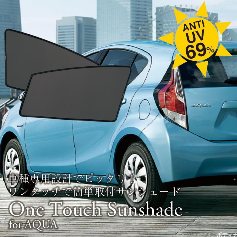 One Touch Sunshade for AQUA|ワンタッチサンシェード for アクア/AQUA/TOYOTA/車種専用/サンシェード(02)