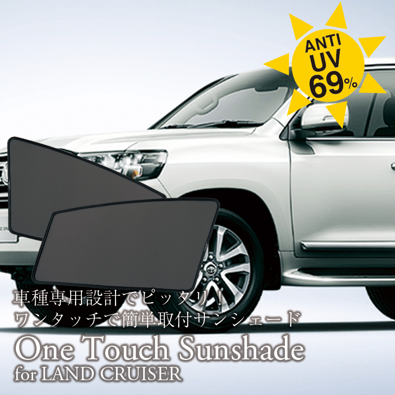 One Touch Sunshade for LAND CRUISER|ワンタッチサンシェード for ランドクルーザー/ランクル/トヨタ/車種専用/サンシェード(04)