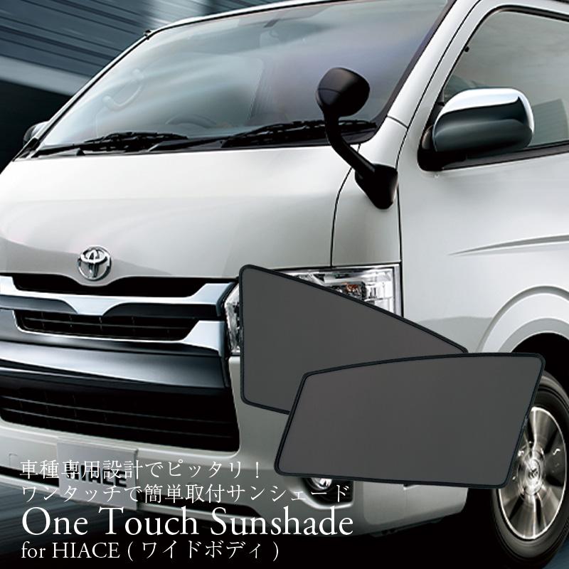 One Touch Sunshade for HIACE(ワイドボディ)|ワンタッチサンシェード for ハイエース(ワイドボディ)/HIACE/レジアスエース/車種専用/サンシェード