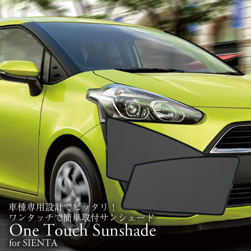One Touch Sunshade for SIENTA|ワンタッチサンシェード for シエンタ/SIENTA/シエンタ/車種専用/サンシェード