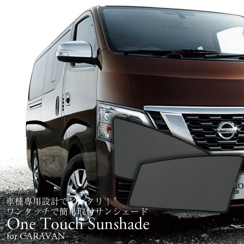 One Touch Sunshade for CARAVAN|ワンタッチサンシェード for キャラバン/NISSAN/CARAVAN/キャラバン/NV350/車種専用/サンシェード(35)