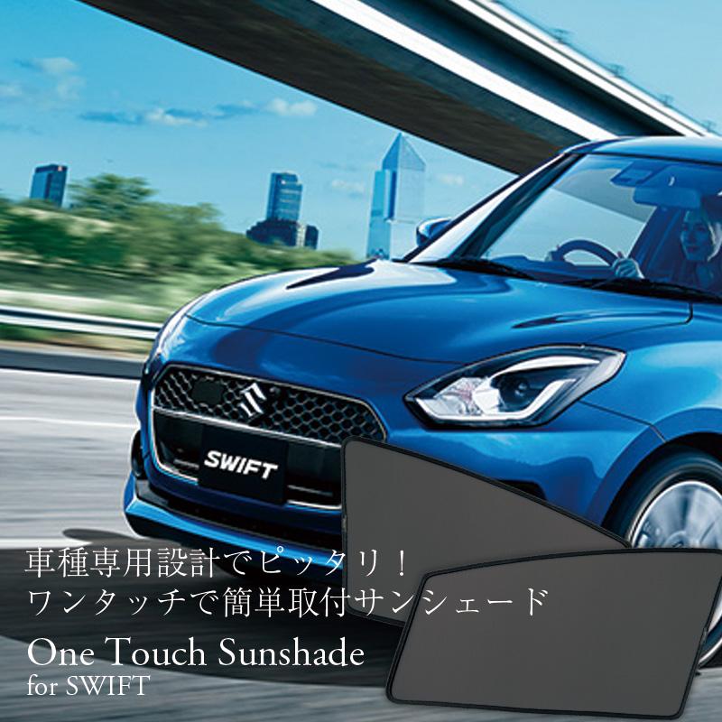 One Touch Sunshade for SWIFT|ワンタッチサンシェード for スイフト/SUZUKI/SWIFT/スイフト/車種専用/サンシェード(48)