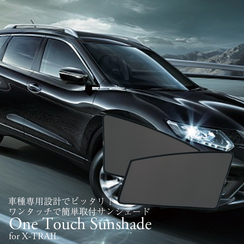 One Touch Sunshade for NISSAN X-TRAIL|ワンタッチサンシェード for ニッサン エクストレイル/NISSAN/X-TRAIL/エクストレイル/車種専用/サンシェード(23)