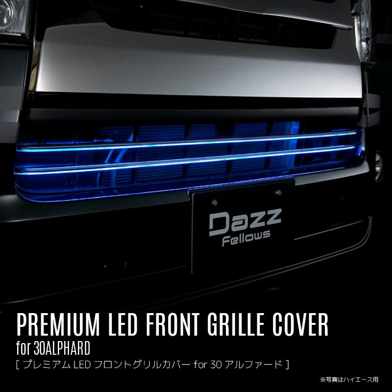 PREMIUM LED FRONT GRILLE COVER for 30ALPHARD|プレミアムLEDフロントグリルカバー for 30アルファード
