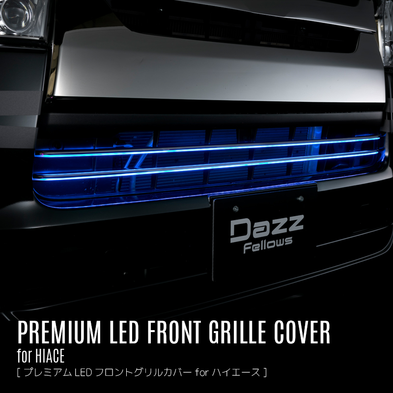 PREMIUM LED FRONT GRILLE COVER for HIACE|プレミアムLEDフロントグリルカバー for ハイエース